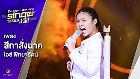 เพลง สีกาสั่งนาค - ไอซ์ พิทยารัตน์ | ร้องแลก แจกเงิน Singer takes it all | 21 พฤษภาคม 2560