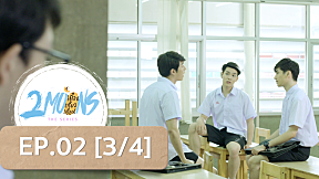 2Moons The Series | EP.2 [3\/4]