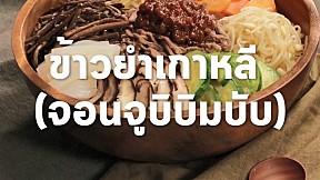 ข้าวยำเกาหลี (จอนจูบิบิมบับ)