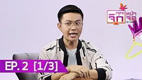 (จุก)จิกหน้าจอ ON LINE TV l EP.2 [1\/3]