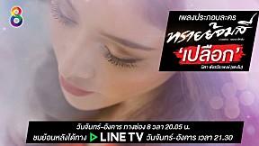 [Official MV] เพลงเปลือก ost ทรายย้อมสี   แตงโม นิดา