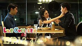 Love Complex คอนโดวุ่น...จุ้นรัก | EP.12 [4\/4]