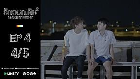 MAKE IT RIGHT SEASON 2 รักออกเดิน ซีซั่น 2 | EP.4 [4\/5]