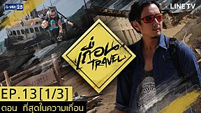 เถื่อน Travel ตอน ที่สุดในความเถื่อน EP.13 [1\/3]