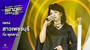 เพลง สาวเพชรบุรี - กิ่ง พุดตาน   ร้องแลก แจกเงิน Singer takes it all   28 พฤษภาคม 2560