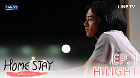 Hilight Home Stay หนีรัก...ไปพักใจ EP.1