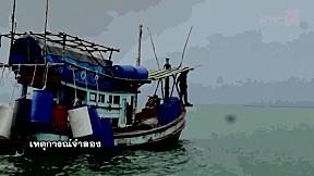 เรื่องจริงผ่านจอ   26 ชีวิต วิกฤตกลางทะเล