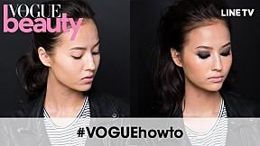 #VOGUEhowto - สโมกกี้อายแบบสาวลอนดอนอย่างไรไม่ให้พลาด!