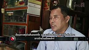 เรื่องจริงผ่านจอ   สำรวจแผ่นดินไหวพม่า