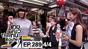 เทยเที่ยวไทย The Route | ตอน 289 | พาเที่ยว เมืองมินามิโบโซ ญี่ปุ่น [4\/4]