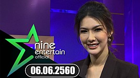 Nine Entertain 6 มิ.ย.60 : \
