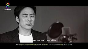 [Official MV] คนไร้หัวใจ Ost. เพลิงรักไฟมาร: หนึ่ง อภิวัฒน์