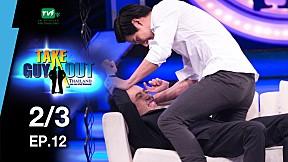 Take Guy Out Thailand Season 2 | EP.12 อั๋น วชิรพล (10 มิ.ย. 60) [2\/3]