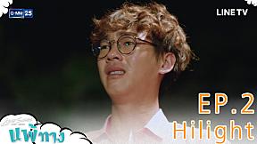 Hilight Love Songs Love Series ตอน แพ้ทาง EP.2