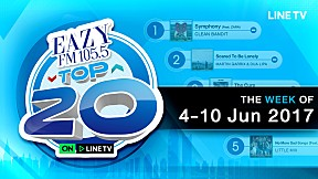 EAZY TOP 20 อัพเดททุกสัปดาห์ | EP.29 | วันอาทิตย์ที่ 11 มิถุนายน 2560