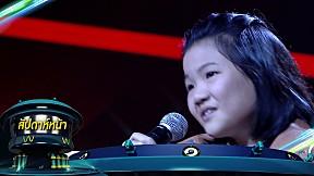 We Kid Thailand เด็กร้องก้องโลก   EP.2 [5\/5]