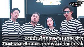 เทปบันทึกภาพงานแถลงข่าว P-Rangers พร้อมเปิดตัวสมาชิกใหม่และรายการใหม่ Jailbreak [FULL]