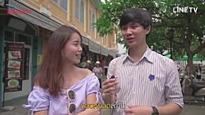 Bangkok รัก Stories | ทุกที่มีเรื่องรัก @Old town