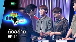 ตัวอย่าง Take Guy Out Thailand Season 2 | EP.14 (24 มิ.ย. 60)