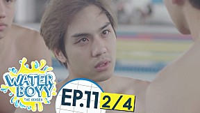 Waterboyy the Series | EP.11 [2\/4]