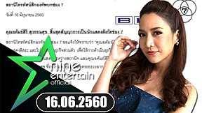 Nine Entertain16 มิ.ย.60 : \