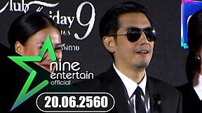 Nine Entertain 20 มิ.ย.60 :\