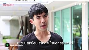 Bangkok รัก Stories | เต๋อ ฉันทวิชช์ ไม่เคยลืม ว่า....