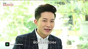 Bangkok รัก Stories   อั๋น ภูวนาท ไม่เคยลืม ว่า....