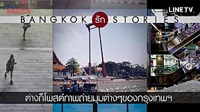 Bangkok รัก Stories   กระเเส Bangkok รัก Stories
