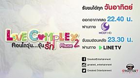 ตัวอย่าง Love Complex คอนโดวุ่น...จุ้นรัก Phase 2 | EP.16