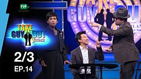 Take Guy Out Thailand Season 2 | EP.14 ตรี มนตรี (24 มิ.ย. 60) [2\/3]