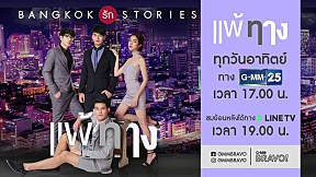 ตัวอย่าง Bangkok รัก Stories ตอน แพ้ทาง