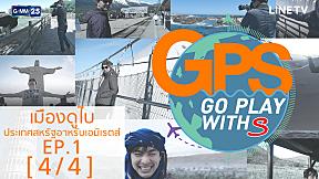 GPS : เมืองดูไบ ประเทศสหรัฐอาหรับเอมิเรตส์ EP.1 [4\/4]