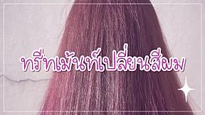 How to : อยากสีผมสวยไม่อยากเสีย ลองทรีทเม้นเปลี่ยนสีผมดูค่ะ