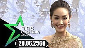 Nine Entertain 28 มิ.ย.60: \