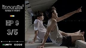 MAKE IT RIGHT SEASON 2 รักออกเดิน ซีซั่น 2   EP.9 [3\/5]