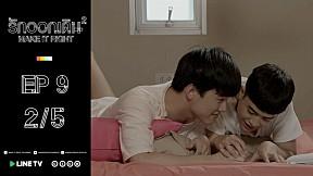 MAKE IT RIGHT SEASON 2 รักออกเดิน ซีซั่น 2 | EP.9 [2\/5]
