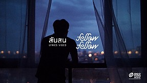 fellow fellow - สับสน [Official Lyric Video]