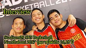 สัมภาษณ์พิเศษผู้ชนะ Stadium29 5X5 Basketball Nonthaburi 2017 รุ่นอายุไม่เกิน 16,18 ปี