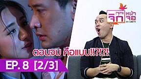 (จุก)จิกหน้าจอ ON LINE TV l EP.8 [2\/3]
