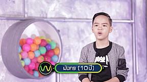 We Kid Thailand เด็กร้องก้องโลก   EP.5 [4\/5]