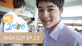 [High Cut] 2Moons The Series | EP.25