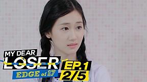 My Dear Loser รักไม่เอาถ่าน ตอน Edge of 17 | EP.1 [2\/5]