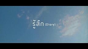 scrubb – รู้สึก (Diary) [Teaser]