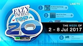 EAZY TOP 20 อัพเดททุกสัปดาห์ | EP.33 | วันอาทิตย์ที่ 9 กรกฏาคม 2560