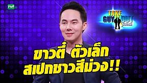 ขาวตี๋ตัวเล็ก สเปกพวกเรา! l Highlight EP.16 - Take Guy Out Thailand S2 (8 ก.ค.60)