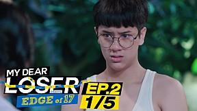 My Dear Loser รักไม่เอาถ่าน ตอน Edge of 17 | EP.2 [1\/5]