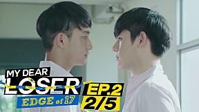 My Dear Loser รักไม่เอาถ่าน ตอน Edge of 17 | EP.2 [2\/5]