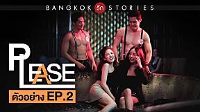 ตัวอย่าง Bangkok รัก Stories ตอน Please l EP.2 Version 2