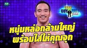 หนุ่มนักเพาะกาย หัวใจมุ้งมิ้ง l Highlight EP.17 - Take Guy Out Thailand S2 (15 ก.ค.60)